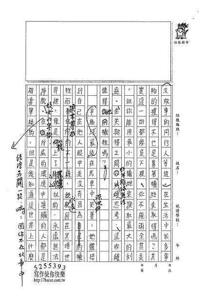 101WE205曾子芸 (3)