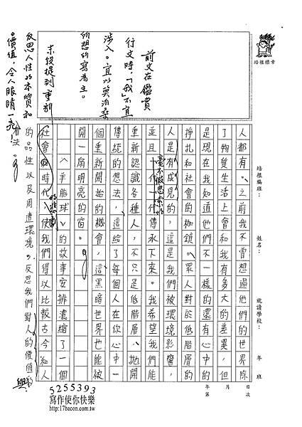 101WE205曾子芸 (4)