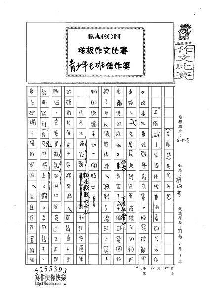 101WE205鄒姠芳 (1)