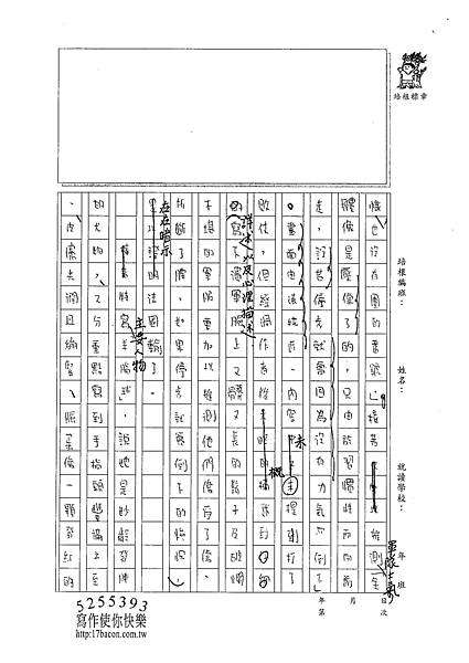 101WE205鄒姠芳 (2)
