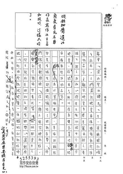 101WE205鄒姠芳 (3)