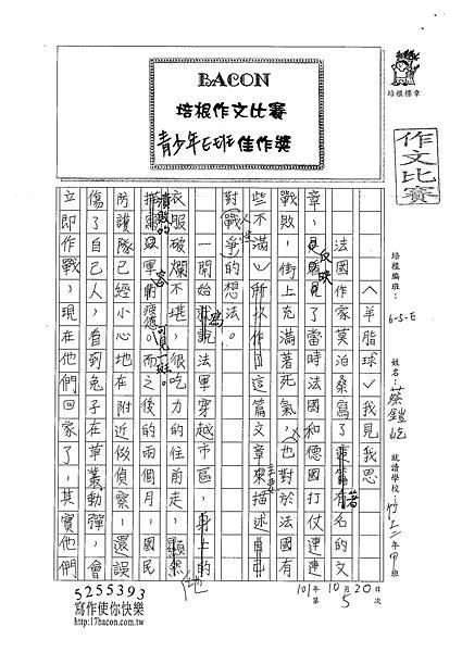 101WE205蔡鎧屹 (1)