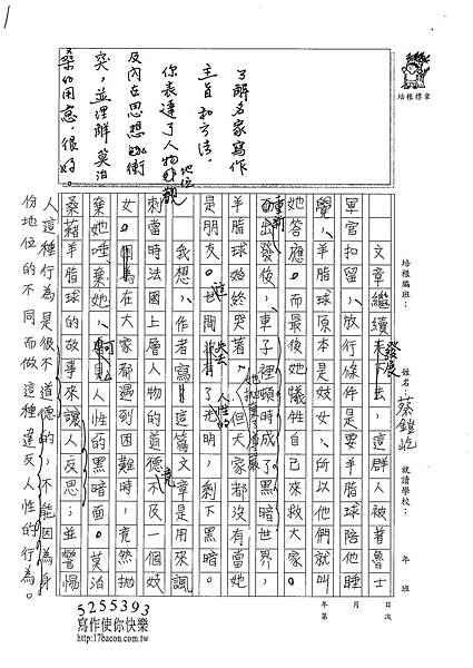 101WE205蔡鎧屹 (3)