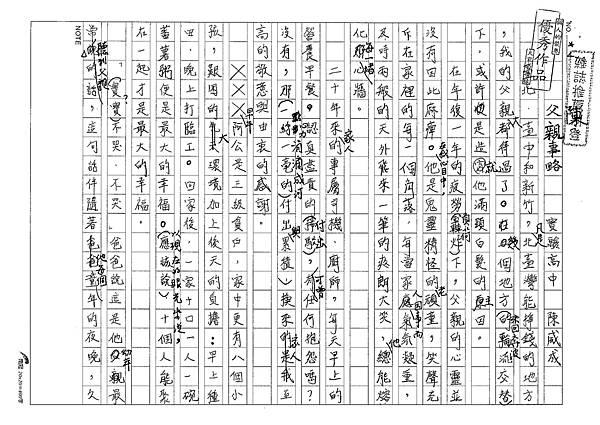 101WE207陳威成 (1)