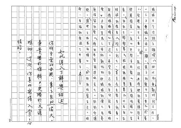 101WE207鄒姠芳 (3)