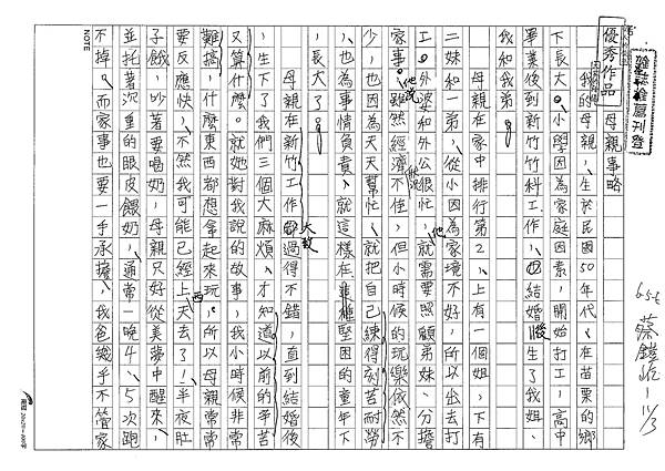 101WE207蔡鎧屹 (1)