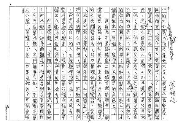 101WE207蔡鎧屹 (2)
