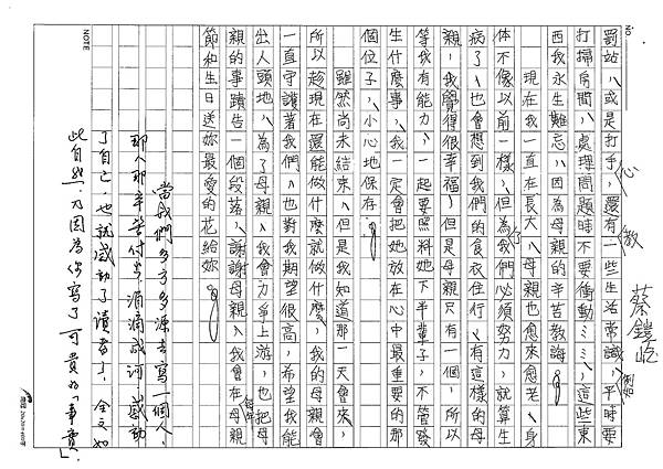 101WE207蔡鎧屹 (3)