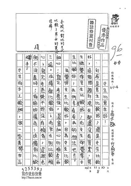 101W4208高子詠 (1)