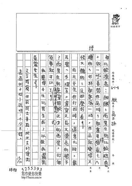 101W4208高子詠 (2)