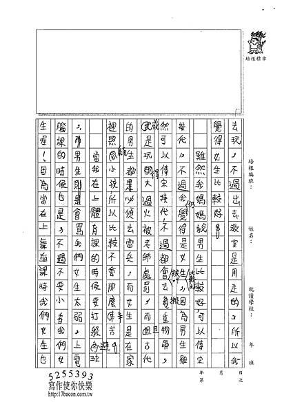 101W4208黃巧蓁 (2)