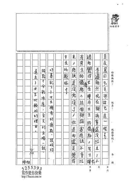101W4208黃巧蓁 (3)