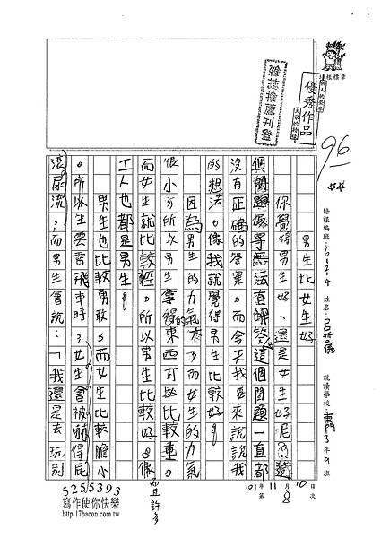 101W4208呂哲儀 (1)