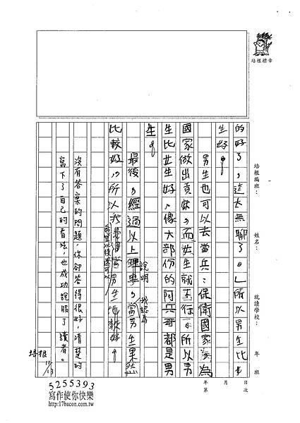 101W4208呂哲儀 (2)