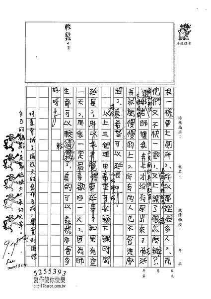 101W4208李昀蓁 (3)