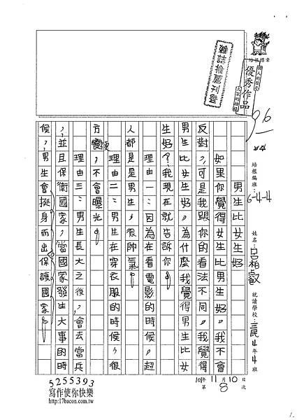 101W4208呂柏叡 (1)