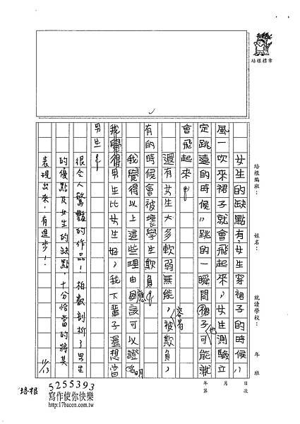 101W4208呂柏叡 (2)