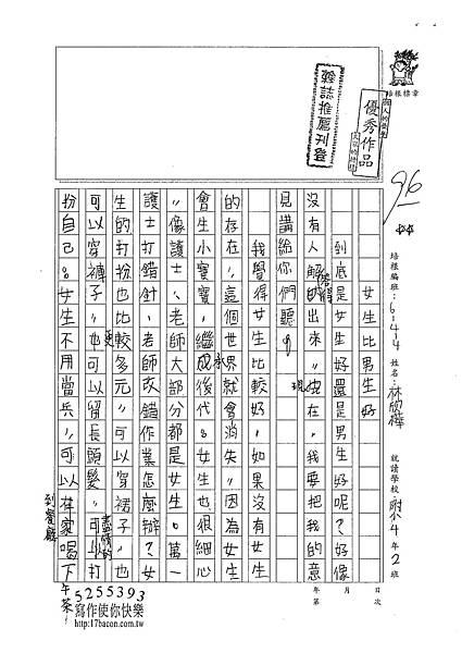 101W4208林欣樺 (1)