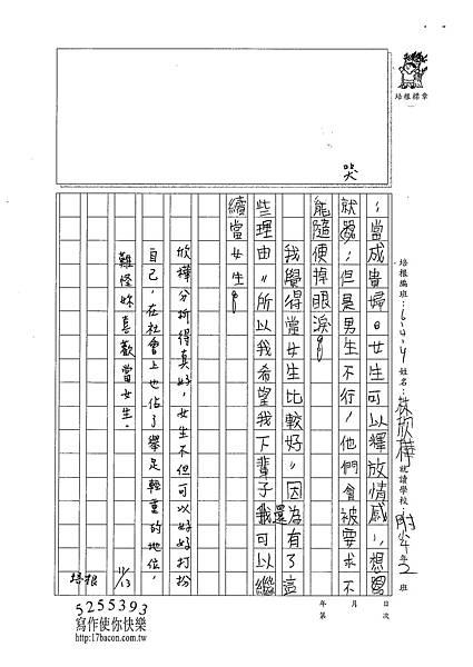 101W4208林欣樺 (2)