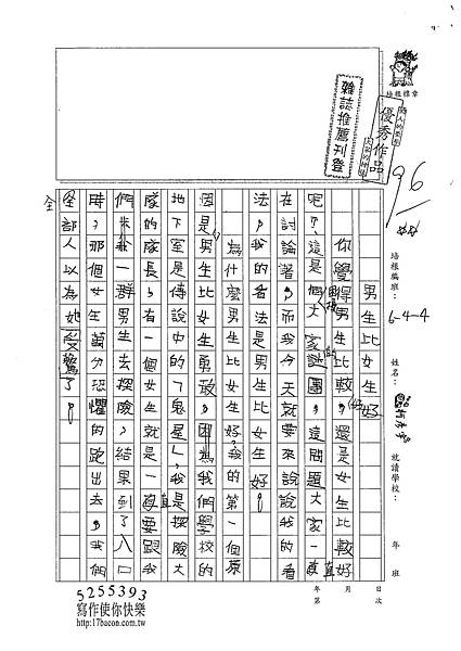 101W4208柯彥宇 (1)