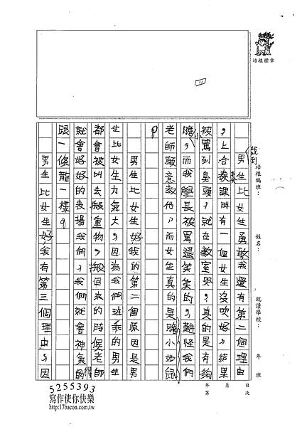101W4208柯彥宇 (2)
