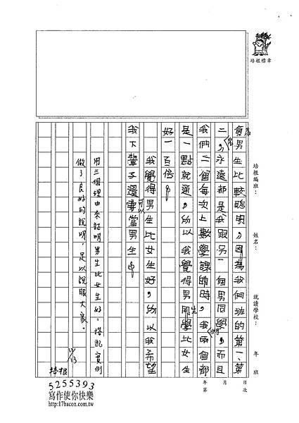 101W4208柯彥宇 (3)