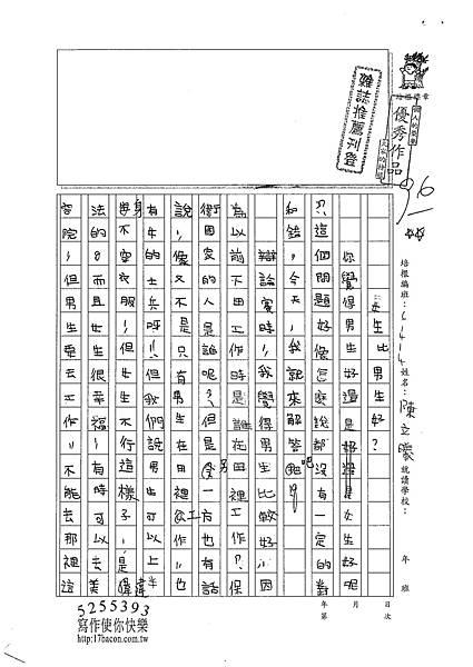 101W4208陳立曦 (1)