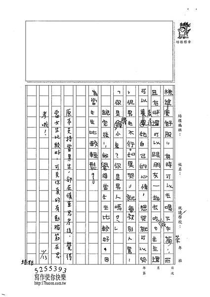 101W4208陳立曦 (2)