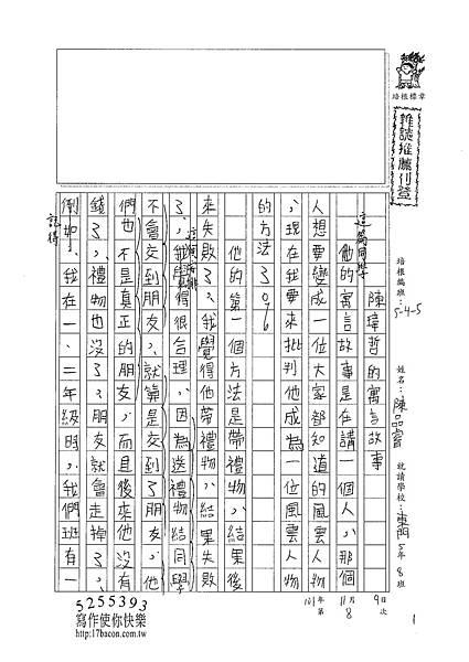 101W5208陳品睿 (1)