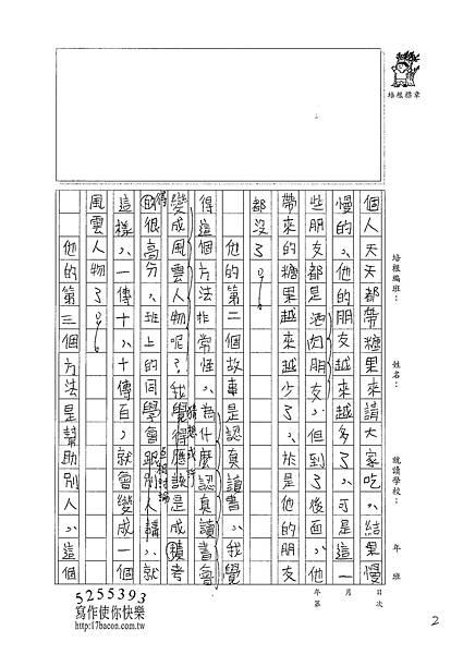 101W5208陳品睿 (2)