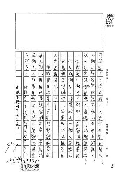101W5208陳品睿 (3)