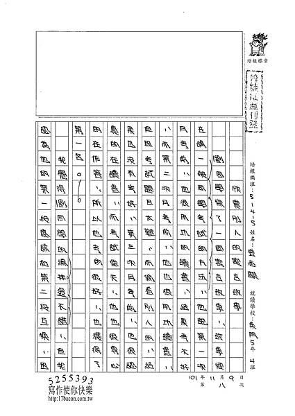 101W5208曾志騏 (1)