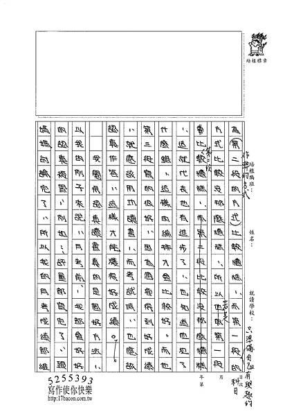 101W5208曾志騏 (2)