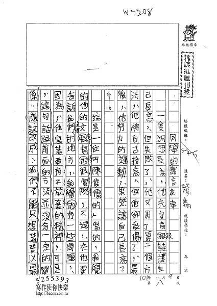 101W5208歐陽良侑 (1)