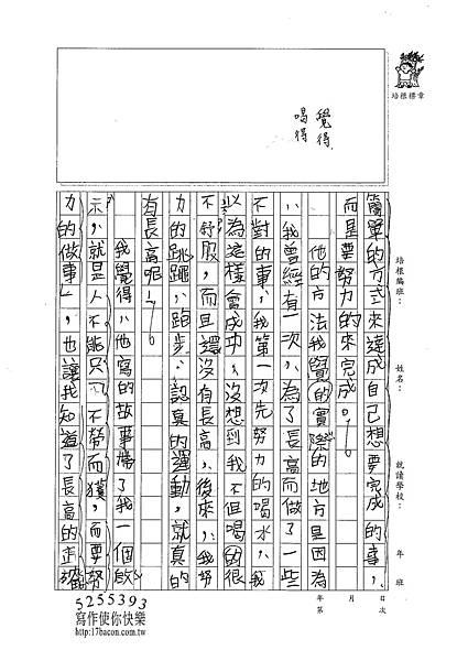 101W5208歐陽良侑 (2)