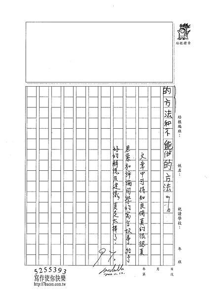 101W5208歐陽良侑 (3)