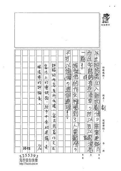 101W5208謝惟堯 (2)
