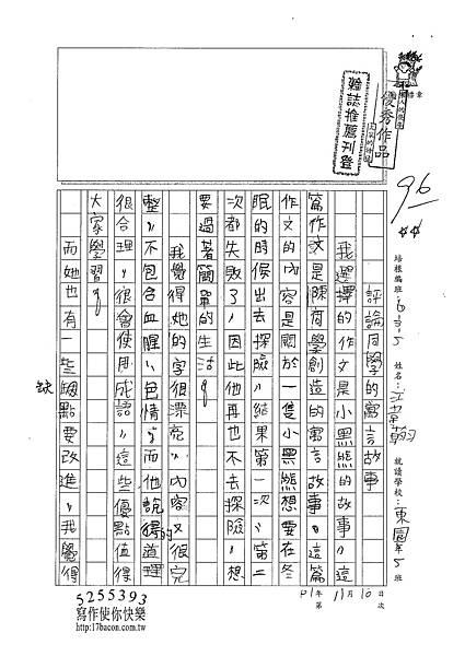 101W5208江韋翰 (1)