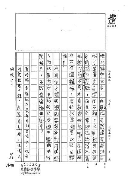 101W5208江韋翰 (2)