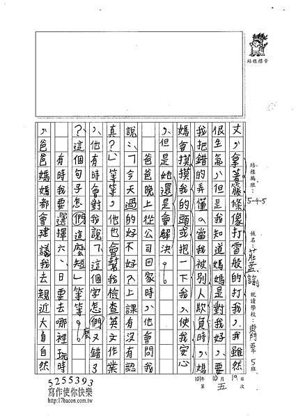 101W5205莊孟諭 (2)