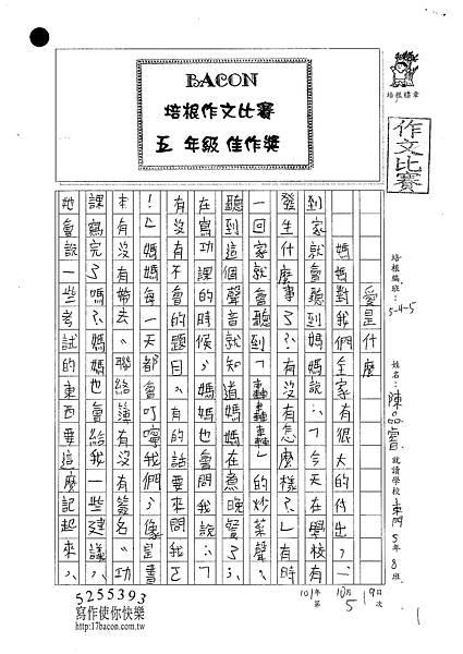 101W5205陳品睿 (1)