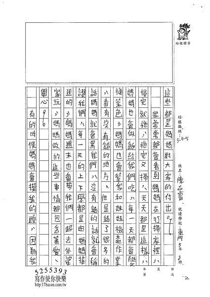 101W5205陳品睿 (2)
