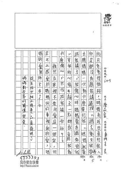 101W5205陳品睿 (3)