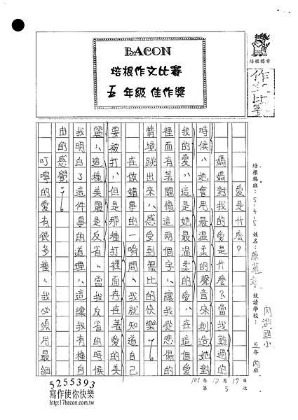 101W5205陳苑妤 (1)