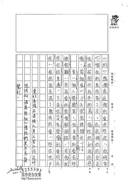 101W5205陳苑妤 (2)