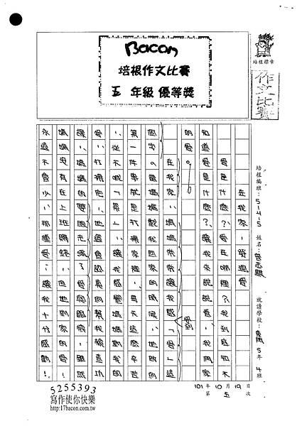 101W5205曾志騏 (1)