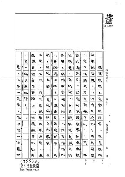 101W5205曾志騏 (2)