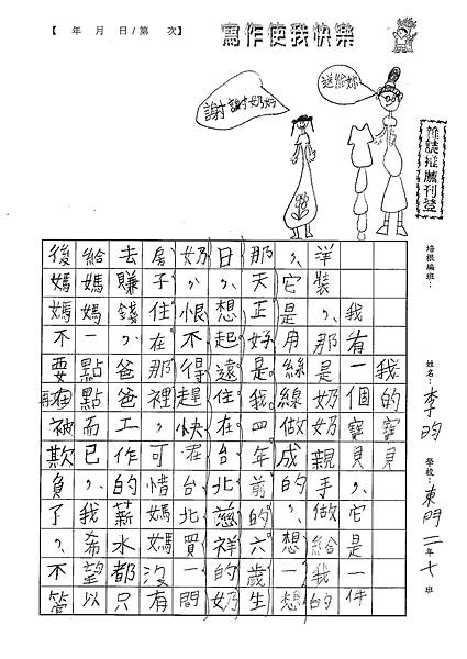 101WB209李昀 (1)