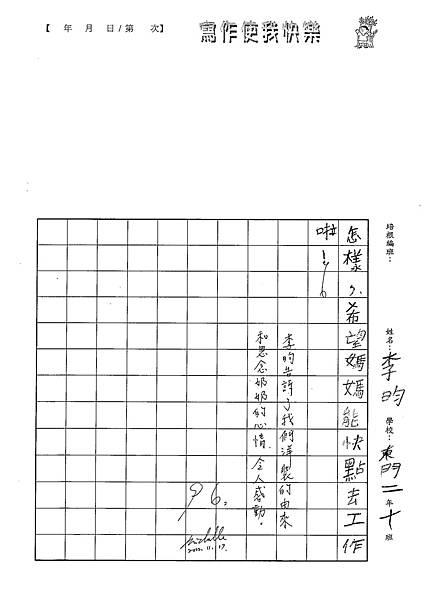 101WB209李昀 (2)