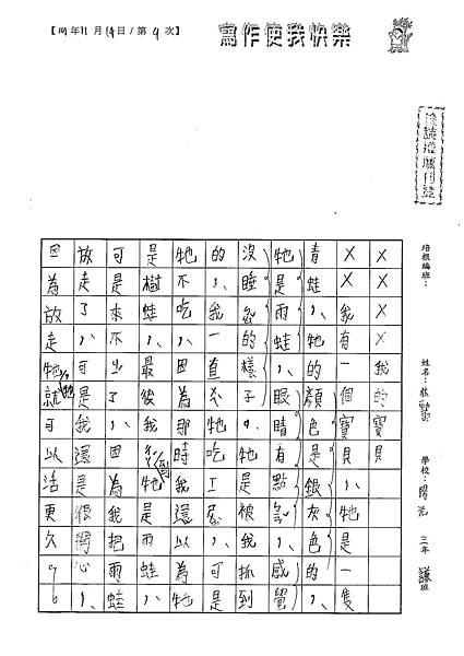 101WB209林勁羽 (1)